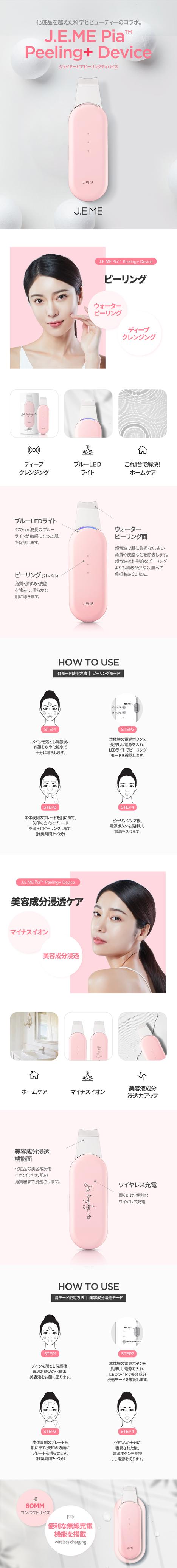 bp jemepia detail jp