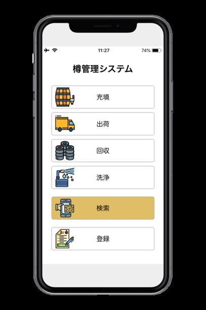 樽管理システムを使えば、在庫と出荷をリアルタイムに把握できます。スマートフォンとパソコンの他に特別なデバイスはいりません。